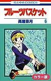 [カラー版]フルーツバスケット 6 (花とゆめコミックス)