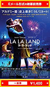 『ラ・ラ・ランド』映画前売券(一般券)(ムビチケEメール送付タイプ)