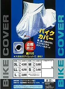 OSS ( 大阪繊維資材 ) バイクカバー タフタ鍵穴付 LL
