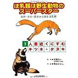 ほ乳類は野生動物のスーパースター ―自然・文化・歴史から見るほ乳類― 〈3〉人里近くにすむキツネ・タヌキ