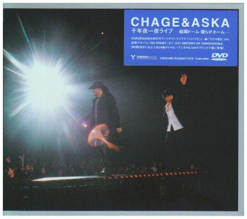 千年夜一夜ライブ~福岡ドーム 僕らがホーム~ [DVD] [Color]