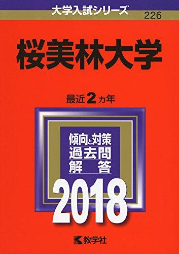 桜美林大学 (2018年版大学入試シリーズ)