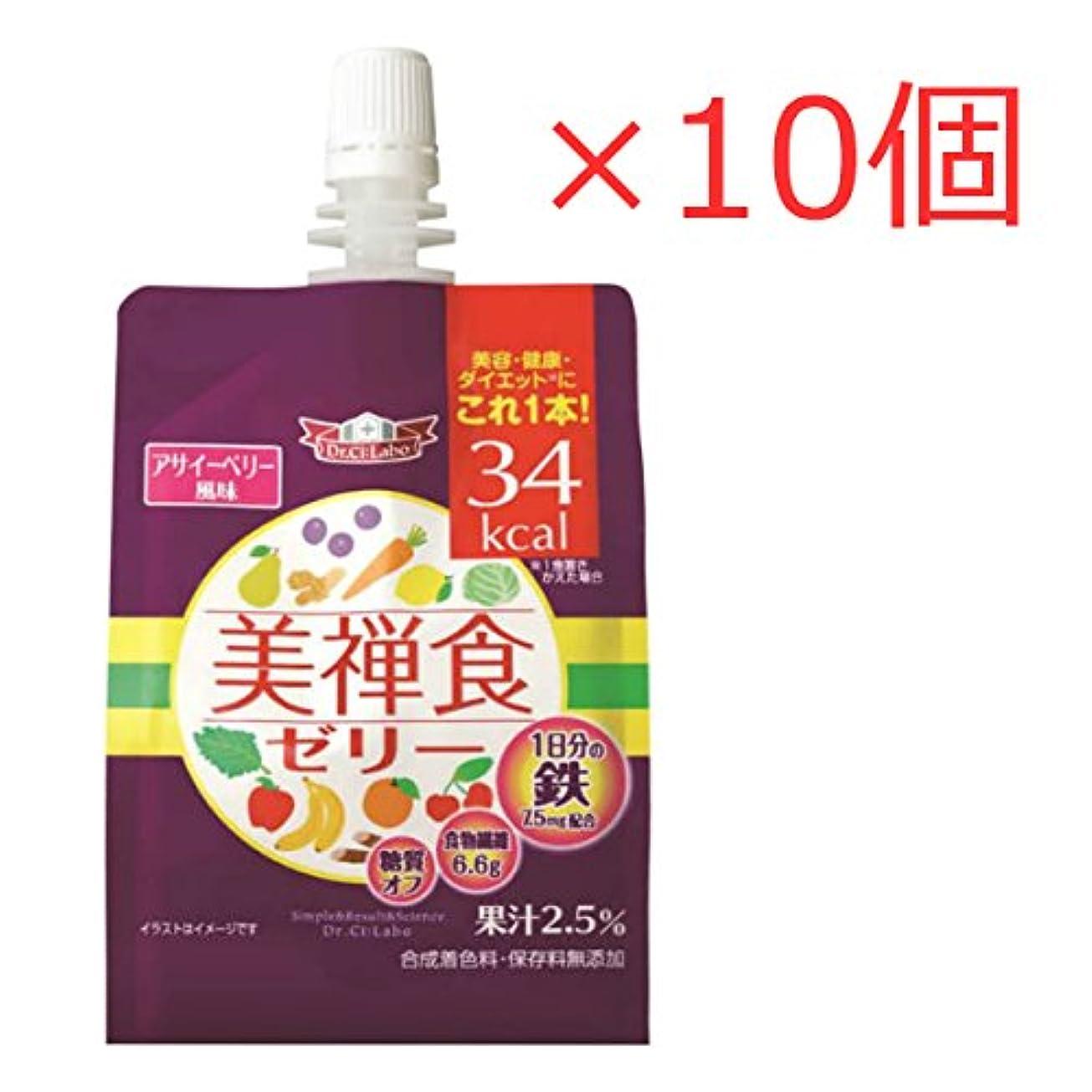 主人達成可能適応ドクターシーラボ 美禅食ゼリー (アサイーベリー風味) 200g×10個セット