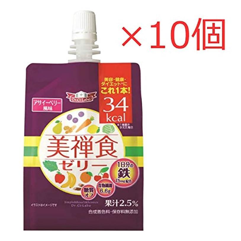 アレンジトーストドクターシーラボ 美禅食ゼリー (アサイーベリー風味) 200g×10個セット