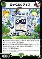 デュエルマスターズ ひゃくよウグイス プロモーション ガチヤバ4!無限改造デッキセットDX! ジョーのビッグバンGR DMBD11 デュエマ 基本J