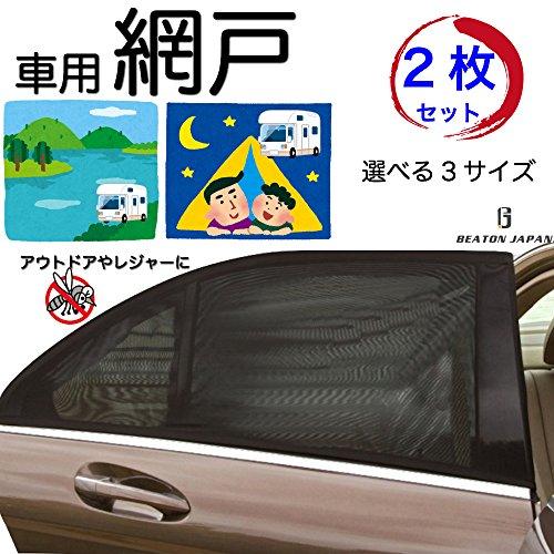 車用網戸 車窓網戸 遮光サンシェード 車中泊 グッズ 左右ドア用(XLサイズ126×52cm)