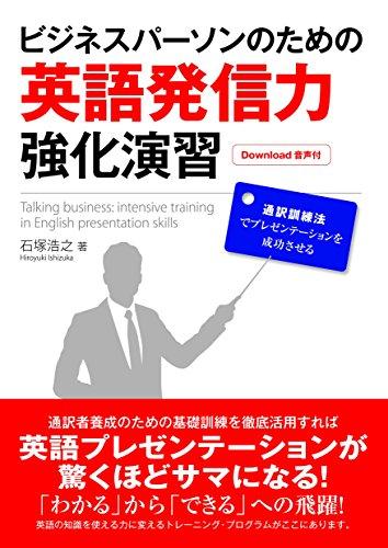 ビジネスパーソンのための英語発信力強化演習 通訳訓練法でプレゼンテーションを成功させる