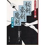 秘剣、豪剣、魔剣―時代小説の楽しみ〈1〉 (新潮文庫)