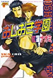 おしおき学園 (JUNEコミックス)