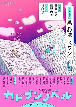 [角川書店]のカドブンノベル 2019年9月号