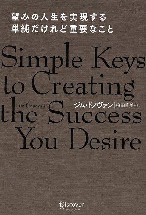 望みの人生を実現する単純だけれど重要なことの詳細を見る