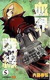 血界戦線 5 Zの一番長い日 (ジャンプコミックス)