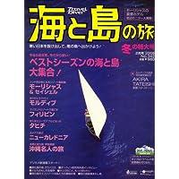 海と島の旅 2008年 02月号 [雑誌]