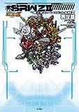 第2次スーパーロボット大戦Z 再世篇 パーフェクトバイブル (ファミ通の攻略本) 画像