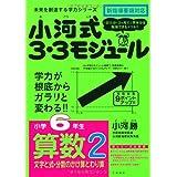 小河式3・3モジュール 小学6年生 算数2 文字と式・分数のかけ算とわり算 (未来を創造する学力シリーズ)