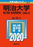 明治大学(理工学部・総合数理学部−一般選抜入試) (2020年版大学入試シリーズ)