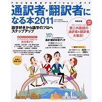 通訳者・翻訳者になる本 2011 (イカロス・ムック)