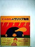 ビートたけしのウソップ物語 (1983年)