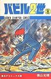 バビル2世 8 (少年チャンピオン・コミックス)