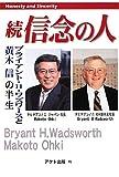 続信念の人―タヒチアンノニジャパン ブライアント・H.ワズワースと黄木信の半生