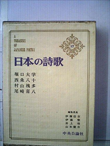 日本の詩歌〈第17〉堀口大学,西条八十,村山槐多,尾崎喜八 (1968年)