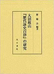 大沼枕山『歴代詠史百律』の研究 | 紫陽会 |本 | 通販 | Amazon