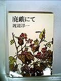 廃礦にて (1983年) (中公文庫)
