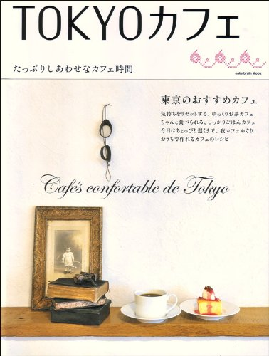 TOKYOカフェ たっぷりしあわせなカフェ時間(エンターブレインムック)の詳細を見る