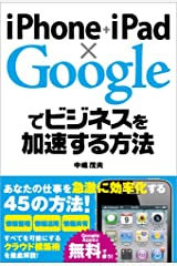 iPhone+iPad×Googleでビジネスを加速する方法 単行本
