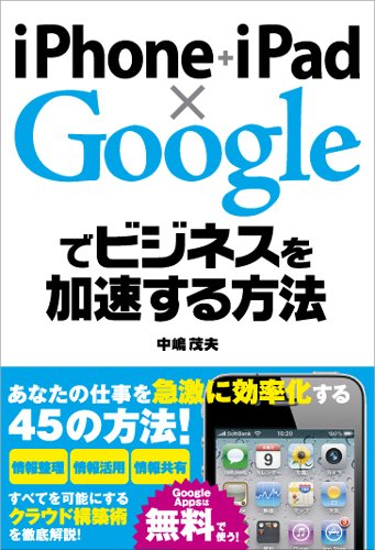 iPhone+iPad×Googleでビジネスを加速する方法の詳細を見る