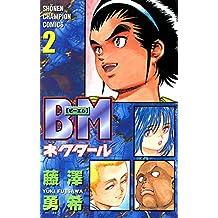 BMネクタール 2 (少年チャンピオン・コミックス)