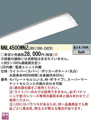 パナソニック Panasonic LEDライトバー 40形 LEDベースライト器具別売 調光タイプ 昼白色 NNL4500WNZLR9