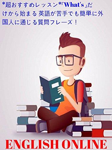 *超おすすめレッスン*『What's 』だけから始まる 英語が苦手でも簡単に外国人に通じる質問フレーズ!