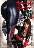 キャットスーツの虜02 【PSI-123】【DVD】