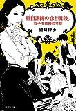 鱈目講師の恋と呪殺。 桜子准教授の考察 (集英社文庫)