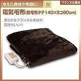 山善(YAMAZEN) 電気敷毛布(140×80cm) 抗菌防臭加工 フランネル仕上げ YMS-KF31