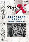 プロジェクトX 挑戦者たち 史上最大の集金作戦 広島カープ ~市民とナインの熱い日々~[DVD]