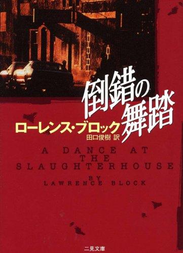 倒錯の舞踏 / ローレンス ブロック