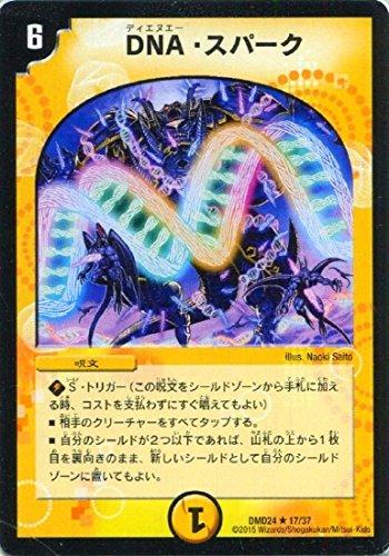 デュエルマスターズ/DMD-24/17/R/DNA・スパーク