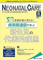 ネオネイタルケア 2018年8月号(第31巻8号)特集:看護計画に使える!   病態関連図で学ぶ 新生児の代表的疾患