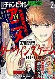 別冊少年チャンピオン2020年2月号 [雑誌]