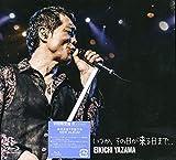 いつか、その日が来る日まで...【TSUTAYA限定盤】(初回限定盤B)(Blu?ray Disc付)