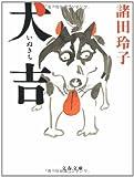 犬吉 (文春文庫) 画像