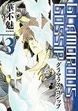 グラマラス・ゴシップ (3) (ウィングス・コミックス)