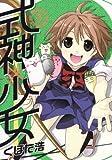 式神×少女(3) (BLADE COMICS)
