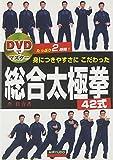 DVDでマスター 身につきやすさにこだわった総合太極拳42式