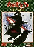 女囚さそり けもの部屋 [DVD]