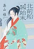 緒方洪庵 浪華の事件帳 : 2 北前船始末〈新装版〉 (双葉文庫)