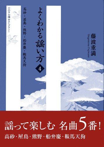 よくわかる謡い方 4 高砂・屋島・熊野・船弁慶・鞍馬天狗 (ひのきお稽古ライブラリー)