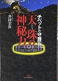 天珠の神秘力―チベットの守護石